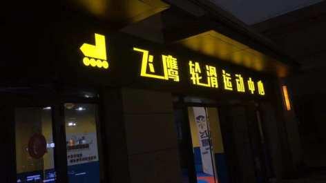 FE Club in Xuzhou City, Jiangsu