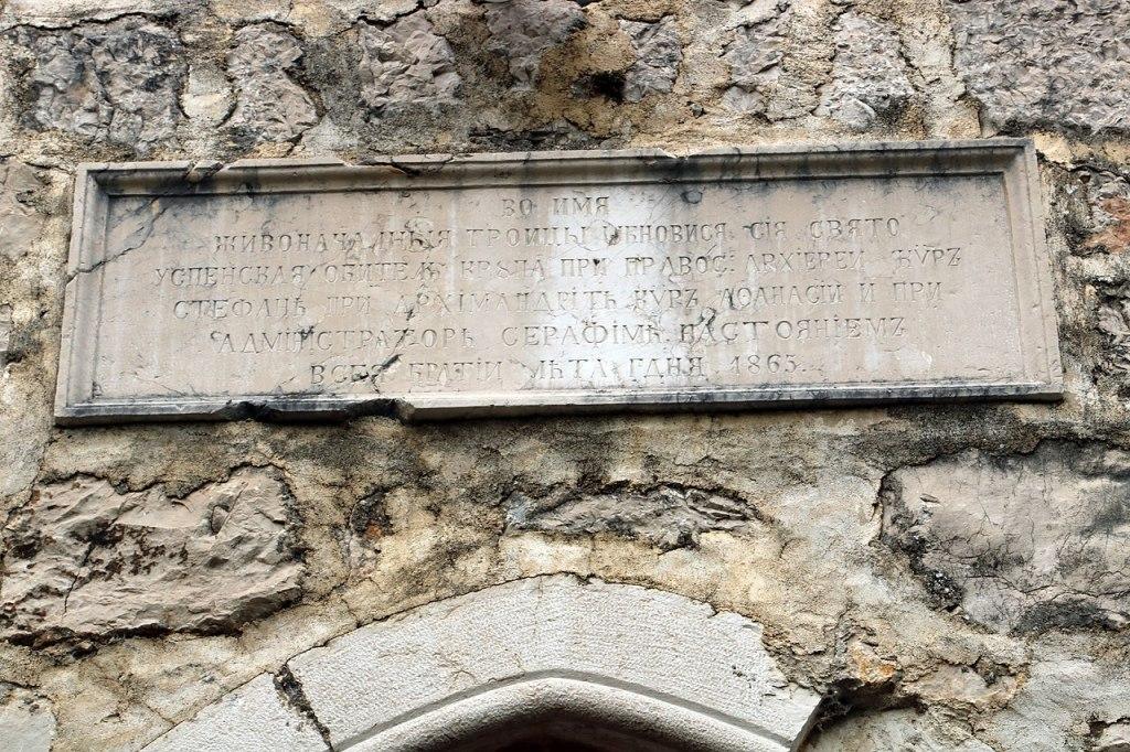 Памятная табличка над входом. Фото: Sadko, CC-BY-SA-4.0