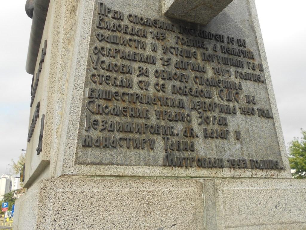 Памятная надпись на постаменте. Фото: Елена Арсениевич, CC BY-SA 3.0