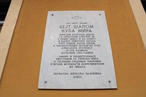 Памятная табличка. Фото: Елена Арсениевич, CC BY-SA 3.0