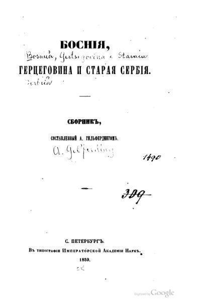 «Босния, Герцеговина и старая Сербия», издание 1859 года, Александр Фёдорович Гильфердинг, public domain