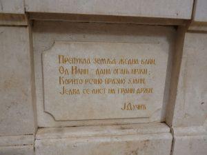 Стихи Йована Дучича. Фото: Елена Арсениевич, CC BY-SA 3.0