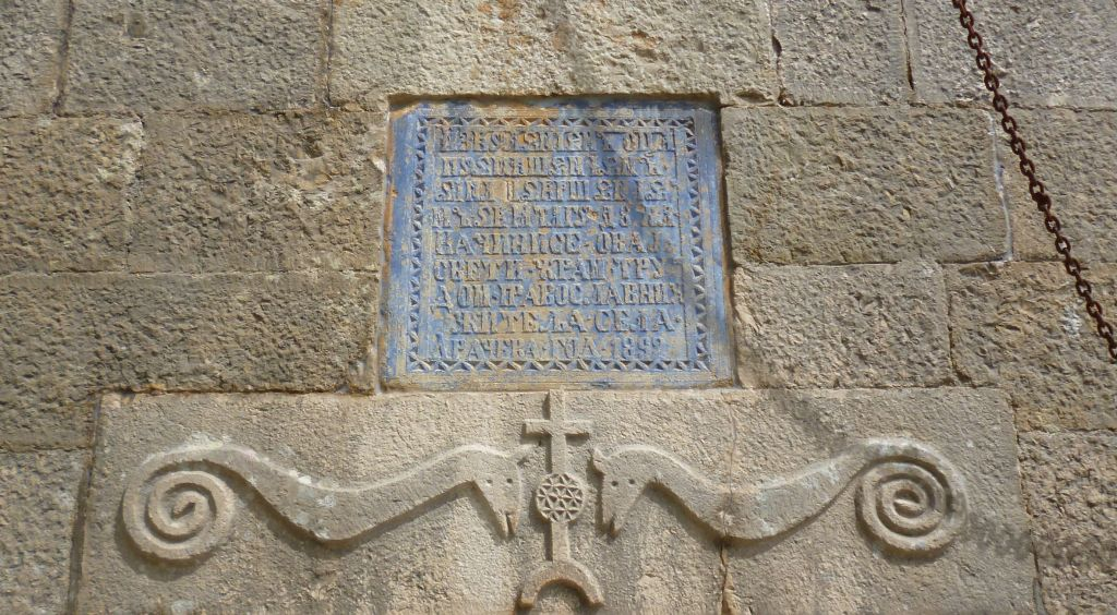 Табличка об обновлении церкви в 1892 году. Фото: Елена Арсениевич, CC BY-SA 3.0