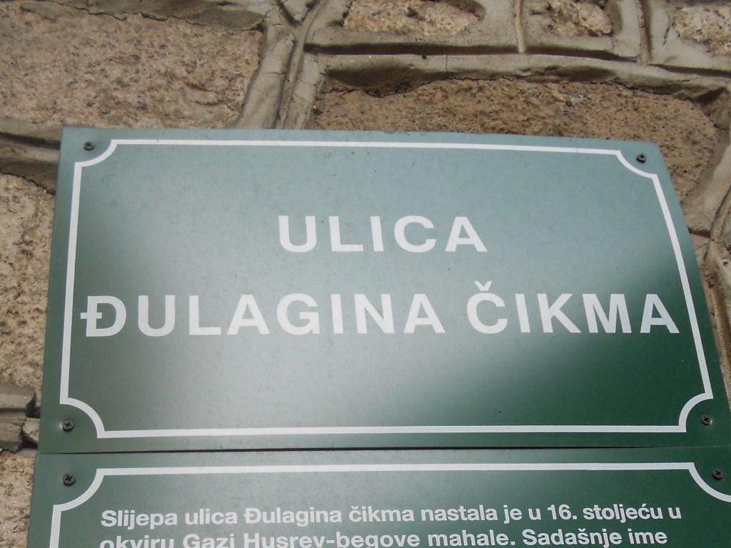 Джулагина чикма или тупик. Фото: Елена Арсениевич, CC BY-SA 3.0