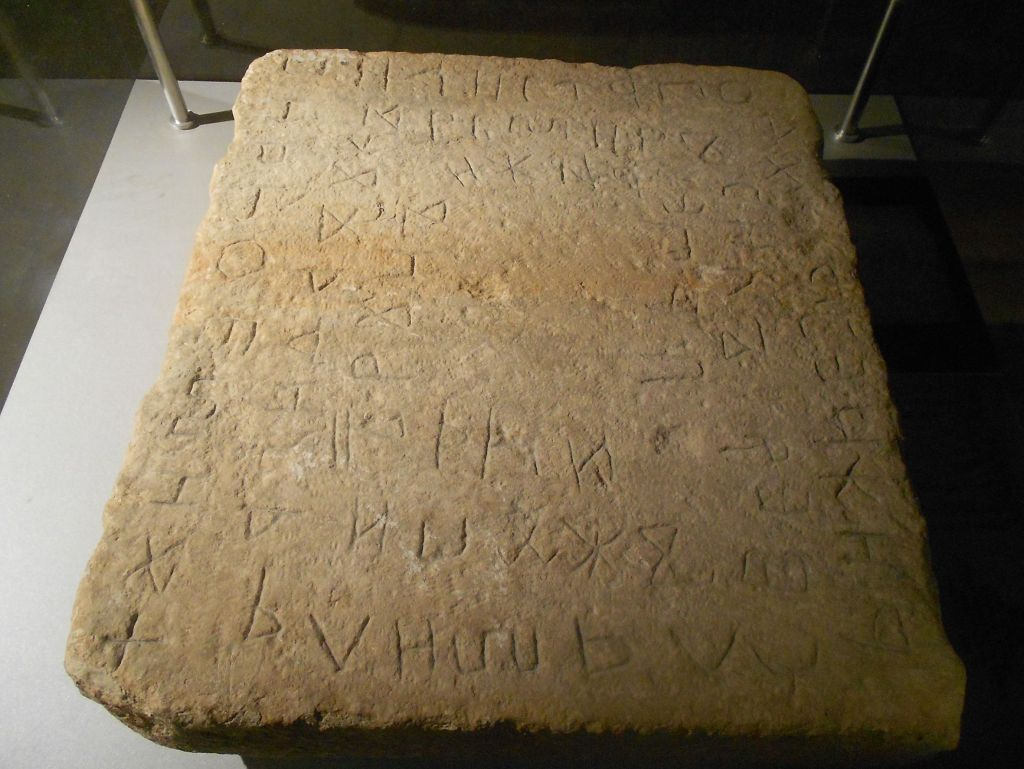 Хумачская плита, первый памятник письменности на босанчице. Фото: Елена Арсениевич, CC BY-SA 3.0