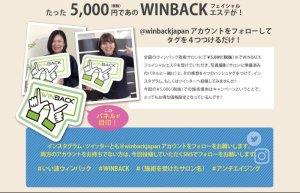 WINBACKキャンペーンパネル