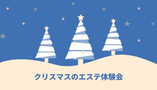 イベント|12月1日(日) / 2日(月) クリスマスのエステ体験会