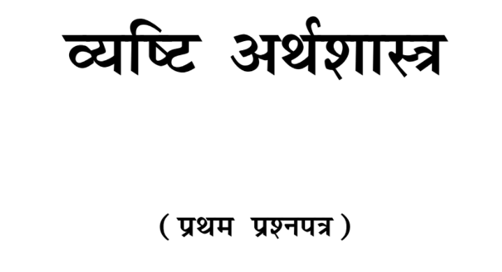 BA First Year Economics Notes in Hindi by PSSOU