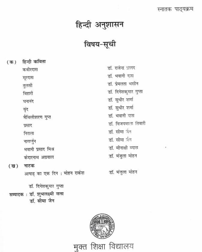 BA 1st Year Hindi literature Book