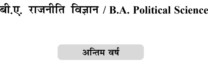BA 3rd Year Political Science Notes in Hindi