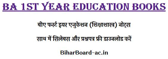 BA 1st Year Education Book in Hindi PDF Download