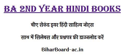 BA 2nd Year Hindi Literature Notes PDF