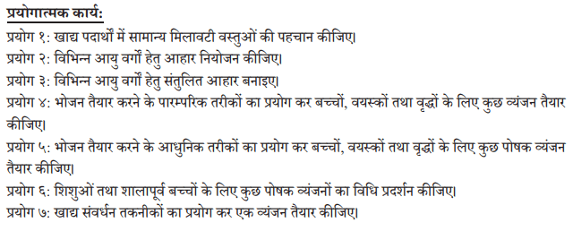 BA 2nd Year Home Science Book in Hindi PDF