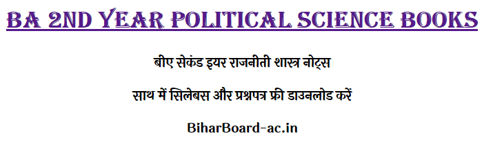 BA 2nd Year Political Science Notes in Hindi PDF