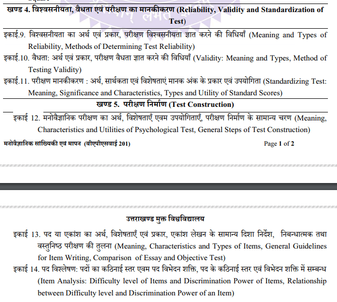 BA 2nd Year Psychology Syllabus in Hindi