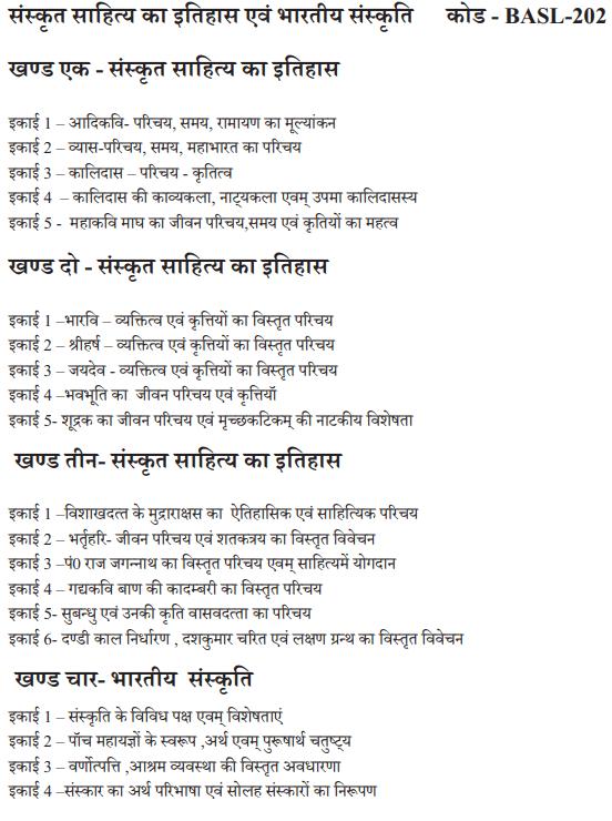 BA 2nd Year Sanskrit Syllabus in Hindi 2021