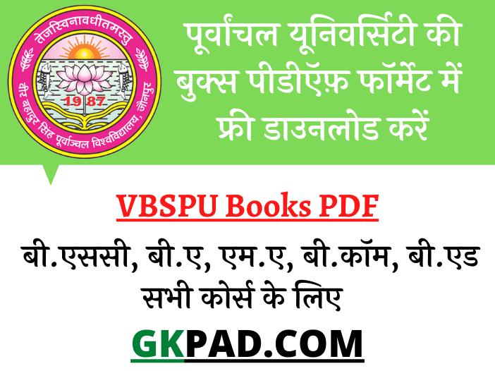 VBSPU Books 2022 Free PDF Download | वीर बहादुर सिंह पूर्वांचल विश्वविद्यालय