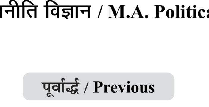 MA Previous Political Science Books in Hindi PDF