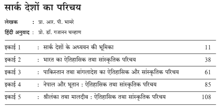 BA 3rd Year History Book in Hindi PDF by YCMOU