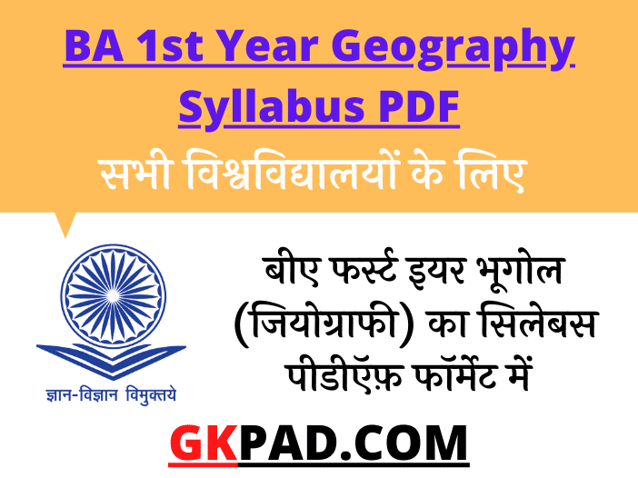 BA 1st Year Geography Syllabus 2022 in Hindi PDF