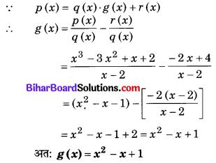 Bihar Board Class 10 Maths Solutions Chapter 2 बहुपद Ex 2.3 Q4