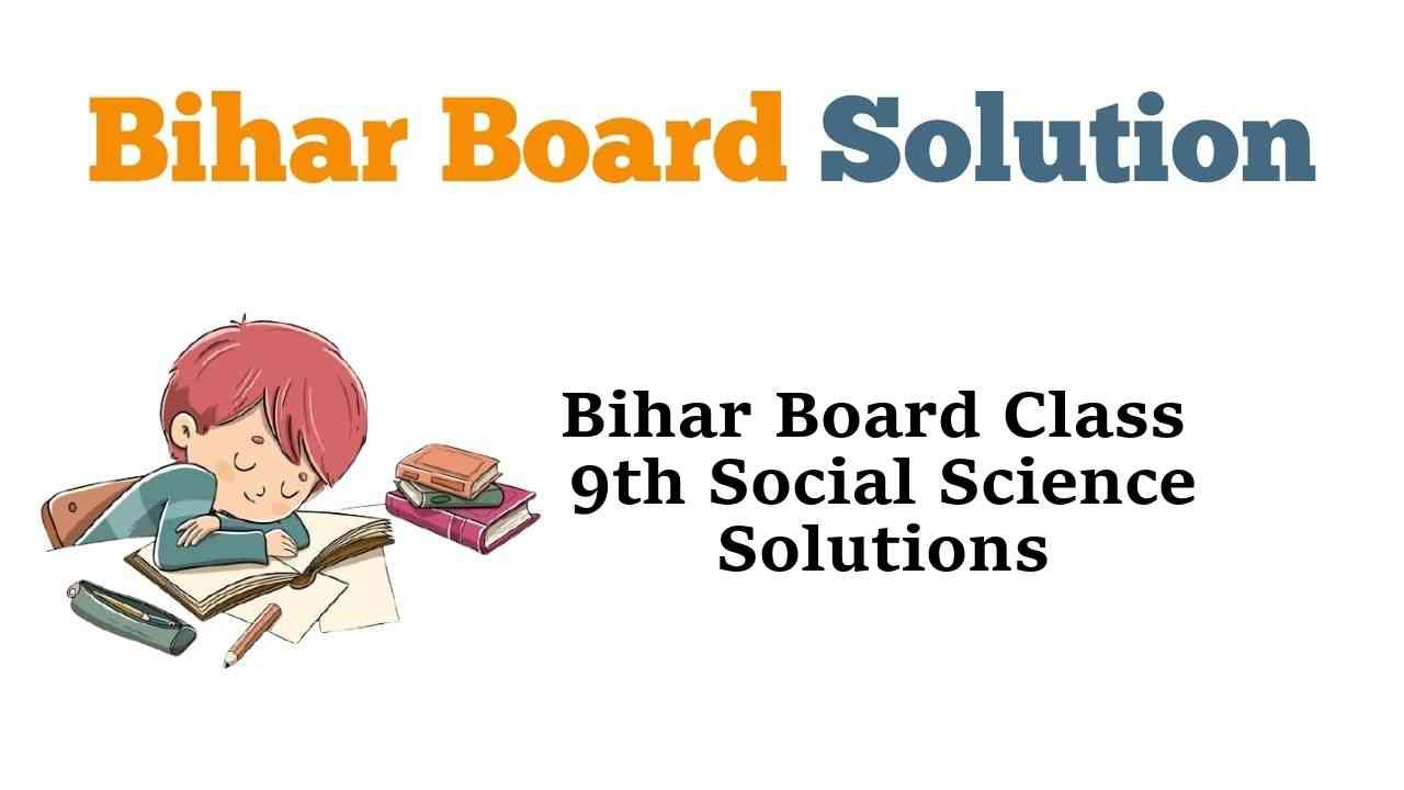 Bihar Board Class9th Social Science Solutions सामाजिक विज्ञान