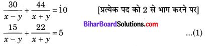 Bihar Board Class 10 Maths Solutions Chapter 3 दो चरों वाले रैखिक समीकरण युग्म Additional Questions LAQ 1