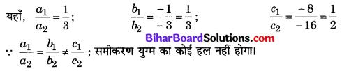 Bihar Board Class 10 Maths Solutions Chapter 3 दो चरों वाले रैखिक समीकरण युग्म Ex 3.2 Q4.2