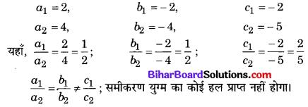Bihar Board Class 10 Maths Solutions Chapter 3 दो चरों वाले रैखिक समीकरण युग्म Ex 3.2 Q4.5