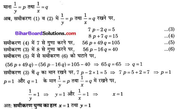 Bihar Board Class 10 Maths Solutions Chapter 3 दो चरों वाले रैखिक समीकरण युग्म Ex 3.6 Q1.9