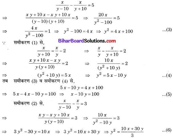 Bihar Board Class 10 Maths Solutions Chapter 3 दो चरों वाले रैखिक समीकरण युग्म Ex 3.7 Q3.2