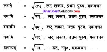 Sanskrit Class 7 Chapter 1 Hindi Translation Bihar Board