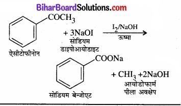 BIhar Board Class 12 Chemistry Chapter 12 ऐल्डिहाइड, कीटोन एवं कार्बोक्सिलिक अम्ल img-43