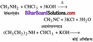 BIhar Board Class 12 Chemistry Chapter 13 ऐमीन img-12