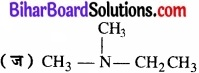 BIhar Board Class 12 Chemistry Chapter 13 ऐमीन img-4