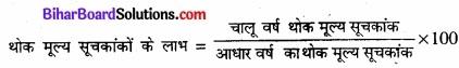 Bihar Board Class 11 Economics Chapter 8 सूचकांक Part - 2 img 42