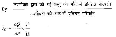 Bihar Board 12th Economics Important Questions Short Answer Type Part 4, 4