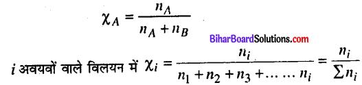 Bihar Board 12th Chemistry Model Question Paper 1 in Hindi - 10