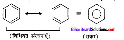 Bihar Board 12th Chemistry Model Question Paper 1 in Hindi - 20