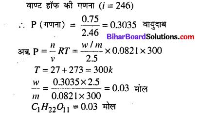 Bihar Board 12th Chemistry Model Question Paper 2 in Hindi - 12
