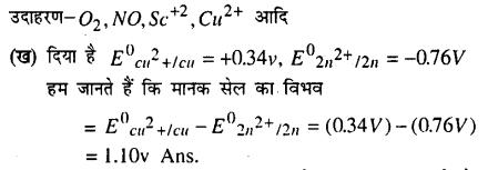 Bihar Board 12th Chemistry Model Question Paper 3 in Hindi - 9