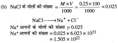 Bihar Board 12th Chemistry Objective Answers Chapter 2 विलयन 4