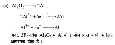 Bihar Board 12th Chemistry Objective Answers Chapter 3 वैद्युतरसायन 18
