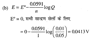 Bihar Board 12th Chemistry Objective Answers Chapter 3 वैद्युतरसायन 4