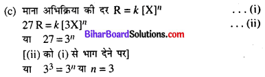 Bihar Board 12th Chemistry Objective Answers Chapter 4 रासायनिक बलगतिकी 2