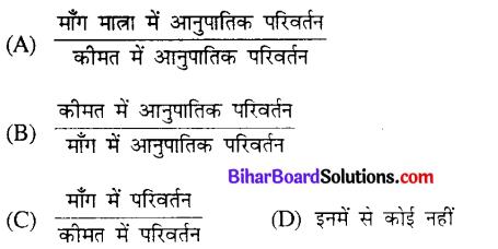 Bihar Board 12th Economics VVI Objective Questions Model Set 4 in Hindi - 1