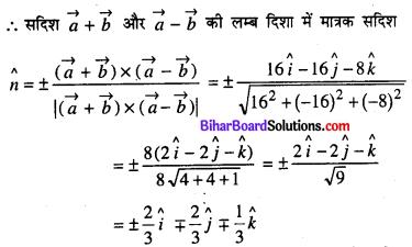Bihar Board 12th Maths Model Question Paper 2 in Hindi SAQ Q17.2