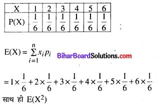 Bihar Board 12th Maths Model Question Paper 2 in Hindi SAQ Q22