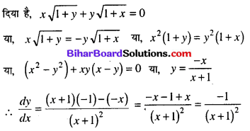 Bihar Board 12th Maths Model Question Paper 2 in Hindi SAQ Q8.1