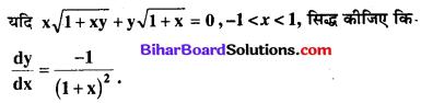 Bihar Board 12th Maths Model Question Paper 2 in Hindi SAQ Q8